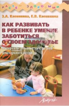Как развивать в ребенке умение заботиться о своем здоровье