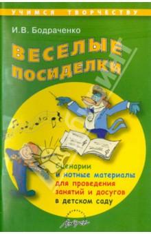 Веселые посиделки. Сценарии и нотные материалы для проведения занятий и досугов в детском саду