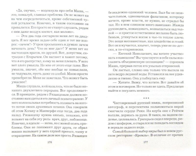 Иллюстрация 1 из 9 для Приз. Книга 1 - Полина Дашкова | Лабиринт - книги. Источник: Лабиринт