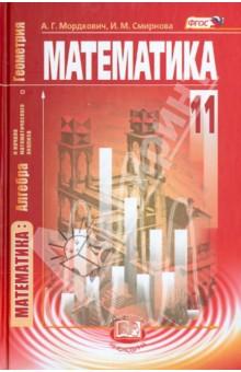 Математика. Алгебра и начала математического анализа, геометрия. 11 кл. Учебник. Баз. уровень. ФГОС