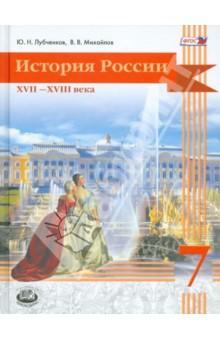 История России. XVII-XVIII. 7 класс. Учебник. ФГОС