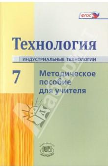 Технология. Индустриальные технологии. 7 класс. Методическое пособие. ФГОС