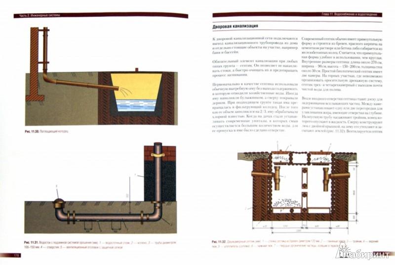 Иллюстрация 1 из 17 для Дачный дом. Пошаговое руководство для застройщика - Ильина, Омурзаков   Лабиринт - книги. Источник: Лабиринт