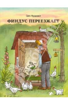Финдус переезжаетСказки зарубежных писателей<br>Прошло более 10 лет с тех пор, как Свен Нурдквист написал последнюю книгу в серии про Петсона и Финдуса. Наконец нас ждет продолжение!<br>По утрам старик Петсон любит поспать - хотя бы до семи часов. А кот Финдус не может прожить без утренней разминки, которая начинается в четыре утра. Всё бы ничего, но друзья живут в одной комнате…<br>Свен Нурдквист - шведский художник и писатель, лауреат премии Астрид Линдгрен (2003 год). Первая книга о старике Петсоне и его умном котёнке Финдусе вышла в 1984 году, после чего серия продолжилась, а автор набирал популярность сначала у себя на родине, в Швеции, а далее и во всей Европе. По мотивам серии о Петсоне и Финдусе сняты мультфильмы, сделаны компьютерные игры и созданы театральные постановки. На книгах Нурдквиста выросло не одно поколение детей во всём мире. Книги переведены на 40 языков.<br>Для детей младшего школьного возраста.<br>