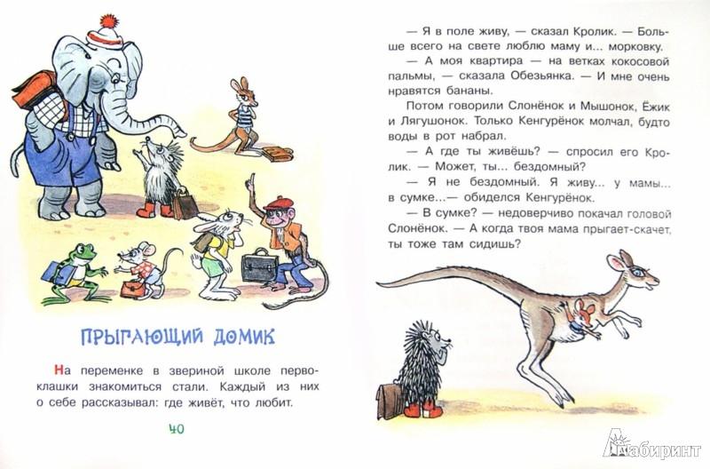 Иллюстрация 1 из 21 для Сказки про зверей - Михаил Пляцковский | Лабиринт - книги. Источник: Лабиринт