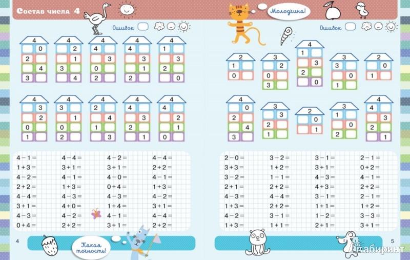 Иллюстрация 1 из 14 для Математика. 1 класс + дошкольники. Десяток. Состав числа. Более 500 примеров для вычисления. ФГОС - Узорова, Нефедова | Лабиринт - книги. Источник: Лабиринт