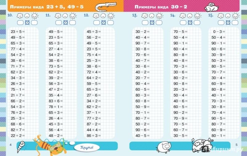 Иллюстрация 1 из 30 для Математика. 1-2 класс. Арифметические действия. Сложение и вычитание в пределах 20 и 100 - Нефедова, Узорова | Лабиринт - книги. Источник: Лабиринт