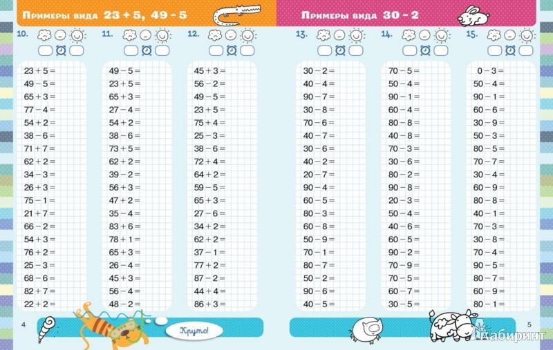 Демидова т.е самостоятельные и проверочные работы к учебнику математика 2 класс м.: баласс 10-11г