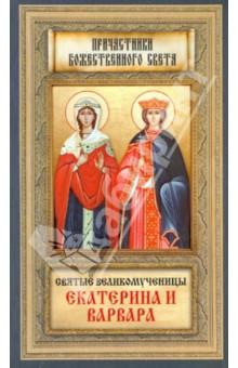 Святые великомученницы Екатерина и Варвара