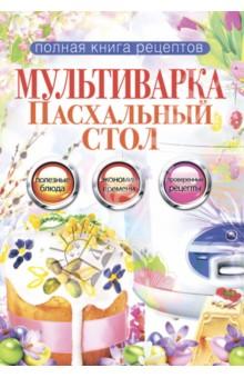 Мультиварка. Пасхальный столРецепты для мультиварки<br>Современное чудо-изобретение мультиварка поможет накрыть стол к Пасхе. В этот праздник по традиции принято готовить самые вкусные блюда из разнообразных продуктов. В книге собраны рецепты первых и вторых горячих, а также холодных блюд из мяса, птицы, рыбы, грибов и овощей на основе русской кухни. Найдутся здесь и рецепты сладких блюд и напитков для пасхальной трапезы. С мультиваркой вы приготовите их легко и быстро!<br>
