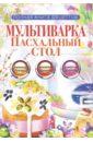 Грачевская Ольга Алексеевна Мультиварка. Пасхальный стол