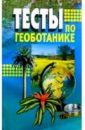 Тесты по геоботанике: Учебное пособие