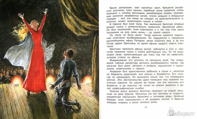 Иллюстрация 1 из 59 для Корзина с еловыми шишками - Константин Паустовский   Лабиринт - книги. Источник: Лабиринт