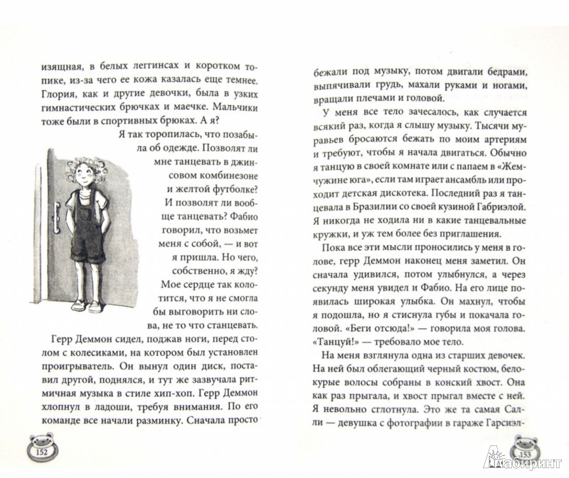 Иллюстрация 1 из 10 для Лола - любящее сердце - Изабель Абеди | Лабиринт - книги. Источник: Лабиринт