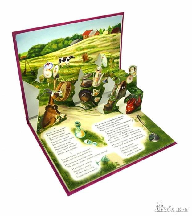 Иллюстрация 1 из 20 для Федорино горе - Корней Чуковский | Лабиринт - книги. Источник: Лабиринт