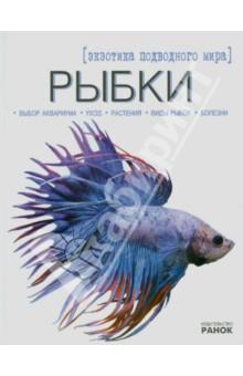 Рыбки - экзотика подводного мираЖивотный и растительный мир<br>Если вы всегда хотели завести дома аквариум - эта книга для вас! Все о подготовке и запуске аквариума, рыбках, растениях, улитках, болезнях рыб и растений, установке освещения и фильтров вы узнаете из нашей книги, а красивые иллюстрации дополнят восприятие прочитанного.<br>