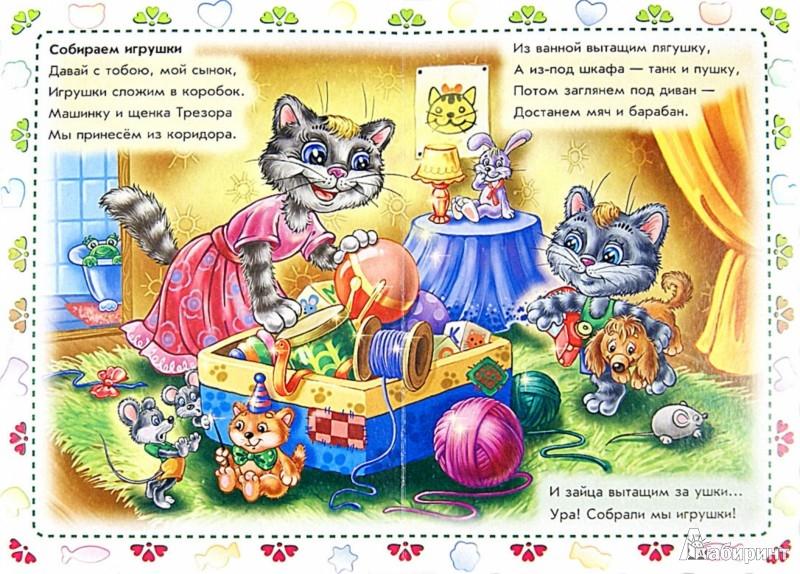 Иллюстрация 1 из 11 для Маленькие помощники - Ирина Солнышко   Лабиринт - книги. Источник: Лабиринт