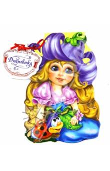 ДюймовочкаСказки и истории для малышей<br>Для детей старшего дошкольного возраста предлагается красочно иллюстрированная книжка по мотивам сказки Ганса Христиана Андерсена Дюймовочка.<br>Для дошкольного возраста.<br>