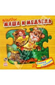 Маша и медведьКниги-пазлы<br>Книжки серии Сказка с пазлами - это не только лучшие сказки для самых маленьких, но и 5 разных пазлов-мозаик в каждой книжке. Каждый разворот порадует ребенка интересным пазлом-мозаикой, который смогут собрать даже самые маленькие ручки. Читая любимые сказки и играя с пазлами, Вы с малышом проведете множество приятных минут, ведь пазлы можно собирать снова и снова!<br>Для дошкольного возраста.<br>