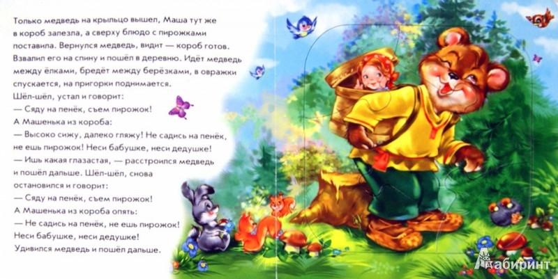 Иллюстрация 1 из 25 для Маша и медведь | Лабиринт - игрушки. Источник: Лабиринт