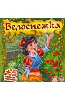 БелоснежкаКниги-пазлы<br>Малыши очень любят книжки-игрушки. Ведь с ними чтение можно превратить в веселую игру. В серии Мир сказки собраны самые популярные сказки для детей. На каждом развороте книжки ребенка ждут чудесные пазлы-иллюстрации из 9 элементов, и ему еще не раз захочется вернуться к любимой сказке с красивыми картинками и захватывающими головоломками. Добро пожаловать в удивительный мир волшебных сказок!<br>Для дошкольного возраста.<br>