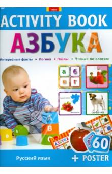 АзбукаЗнакомство с буквами. Азбуки<br>Красочный алфавит для малышей с занимательными наклейками поможет вашему ребенку выучить буквы в игровой форме.<br>Для дошкольного возраста.<br>