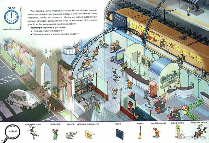 Иллюстрация 1 из 17 для На железнодорожном вокзале - Оливия Брукс   Лабиринт - книги. Источник: Лабиринт