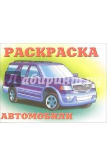Автомобили-3 (синий на зеленом)
