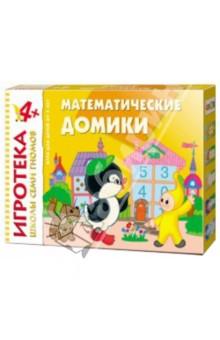 Настольная игра Математические домики. Счет до пяти