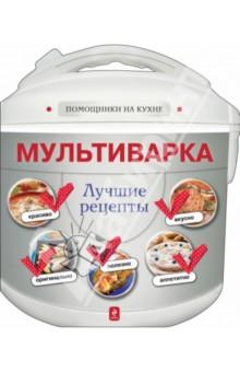 Мультиварка. Лучшие рецептыРецепты для мультиварки<br>Мультиварка - многофункциональный кухонный прибор, позволяющий без труда готовить разнообразные блюда, экономя ваше время. Собранные в книге рецепты для этой чудо-кастрюльки придутся по вкусу любому: это аппетитный говяжий холодец, ароматный суп-пюре из тыквы с имбирем, пикантные свиные ребрышки в кисло-сладком соусе, филе судака с овощами, а для сладкоежек медовик, шарлотка с вишней и шоколадом, нежнейший домашний йогурт. Приготовленные блюда украсят любой стол: семейное торжество, воскресный обед или романтический ужин.<br>