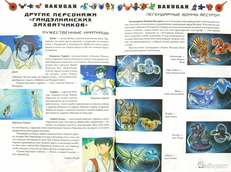 Иллюстрация 1 из 11 для Бакуганы и гормиты - Яна Батий | Лабиринт - книги. Источник: Лабиринт