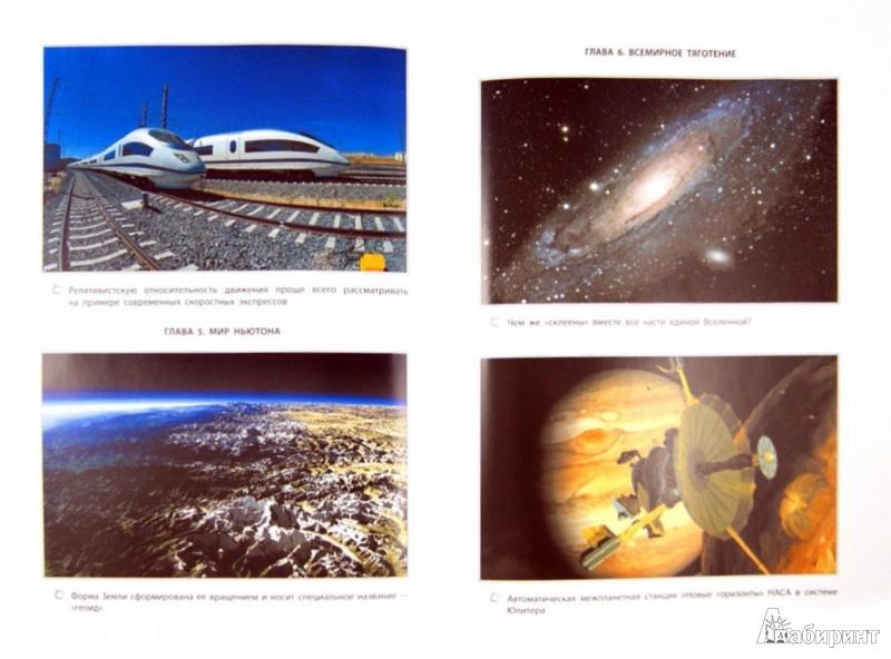 Иллюстрация 1 из 11 для Мир теории относительности - Олег Фейгин | Лабиринт - книги. Источник: Лабиринт