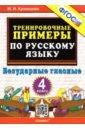 Русский язык. 4 класс. Тренировочные примеры. Безударные гласные. ФГОС