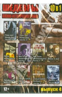 10 в 1 Шедевры военно-исторического кино. Выпуск 4 (DVD)
