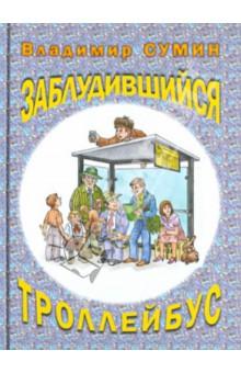 Заблудившийся троллейбусЮмор и сатира<br>Владимир Сумин достаточно хорошо известен широкому читателю как писатель-юморист. Он публиковался в Московском Комсомольце, Литературной России, Гудке, Вечерней Москве, журналах Турист, Работница, Молодежная эстрада, в коллективных сборниках.<br>Его юморески звучали в передачах Всесоюзного радио и на эстрадных подмостках.<br>В 1986 году он стал лауреатом конкурса Улыбка в Вечерней Москве.<br>В 1990-х он ушел из науки в бизнес. Но писать он не бросил. Свидетельством тому - его первый сборник юмористических рассказов Заблудившийся троллейбус, в котором улыбка соседствует с грустными реалиями нашей жизни.<br>
