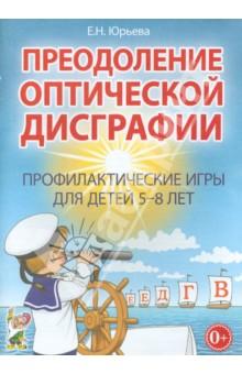 Преодоление оптической дисграфии. Профилактические игры для детей 5-8 лет