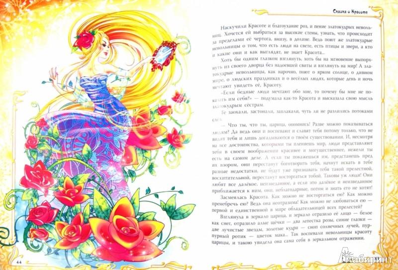 Иллюстрация 1 из 5 для Сказка о Красоте - Лидия Чарская | Лабиринт - книги. Источник: Лабиринт