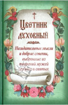 Цветник духовный. Назидательные мысли и духовные советы из творений мужей мудрых и святых