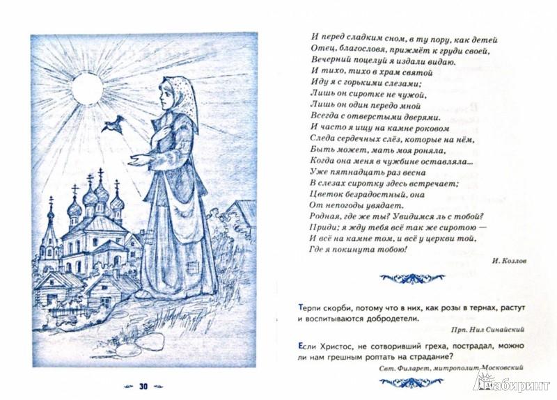 Иллюстрация 1 из 16 для Детям о горе | Лабиринт - книги. Источник: Лабиринт