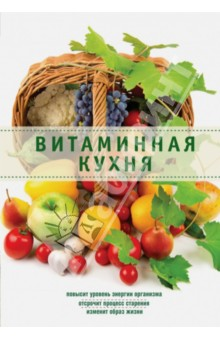 Витаминная кухняДиетическое и раздельное питание<br>Витамины необходимы для нормального процесса работы человеческого организма. Они благоприятствуют обмену веществ, повышают жизненный тонус, развивают иммунитет ко многим инфекционным заболеваниям. <br>Недостаток витаминов не всегда зависит от сезона. Неправильное питание и нехватка натуральных витаминов, содержащихся в свежих овощах, фруктах и ягодах, могут стать причиной витаминного дефицита. Эта книга подскажет вам, как питаться вкусно и сбалансировано, быть здоровым, активным и трудоспособным.<br>