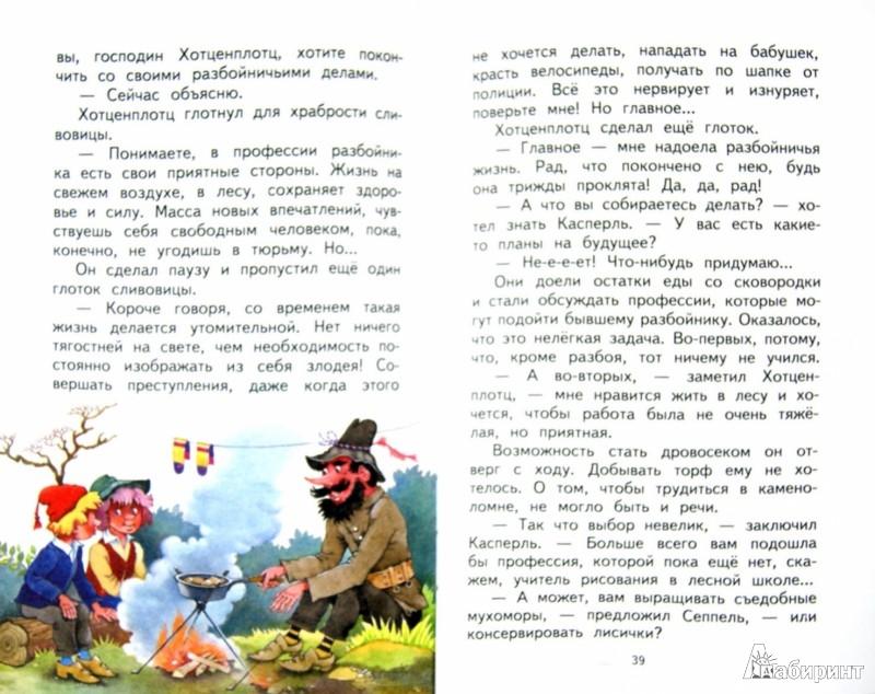 Иллюстрация 1 из 25 для Новые проделки разбойника Хотценплотца - Отфрид Пройслер | Лабиринт - книги. Источник: Лабиринт