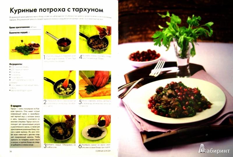 Иллюстрация 1 из 2 для Грузинская кухня - Эдуард Тибилов | Лабиринт - книги. Источник: Лабиринт