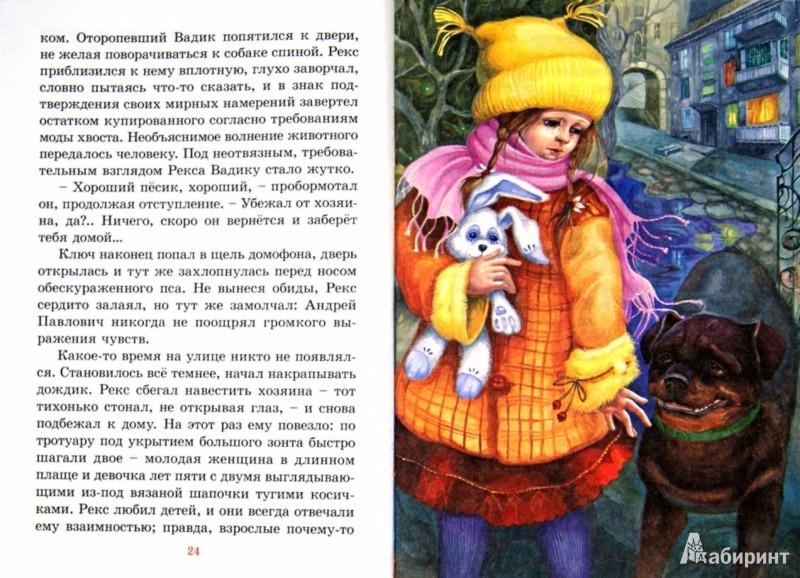 Иллюстрация 1 из 8 для Я вернусь! | Лабиринт - книги. Источник: Лабиринт