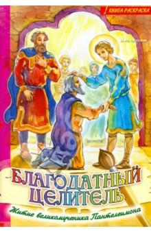 Благодатный целитель. Житие великомученика Пантелеймона в пересказе для детей