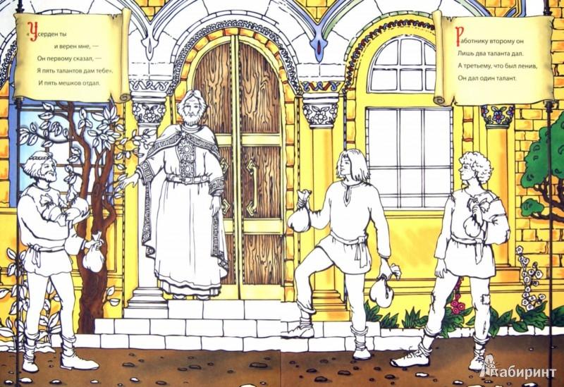 Иллюстрация 1 из 9 для Раскраска. Притча о талантах - А. Филиппова | Лабиринт - книги. Источник: Лабиринт