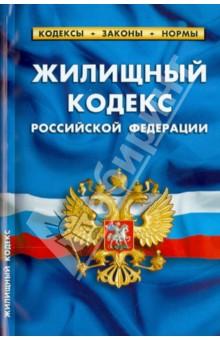 Жилищный кодекс Российской Федерации по состоянию на 01.02.14 г