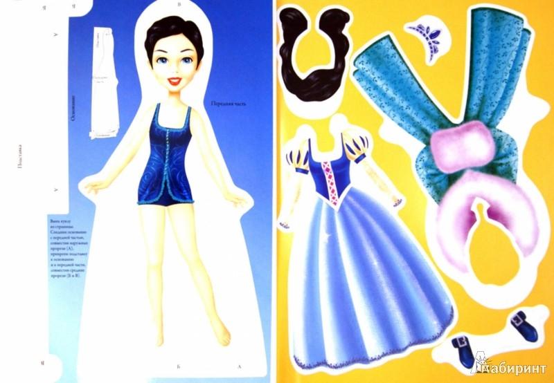 Иллюстрация 1 из 12 для Принцесса Белоснежка. Куклы с нарядами   Лабиринт - игрушки. Источник: Лабиринт