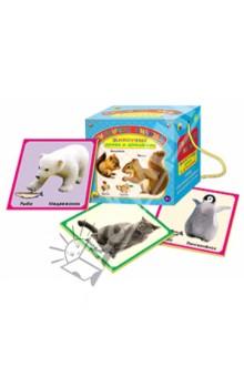 Обложка книги Животные дикие и домашние. Сундучок знаний