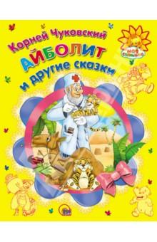 """""""Айболит"""" и другие сказки"""