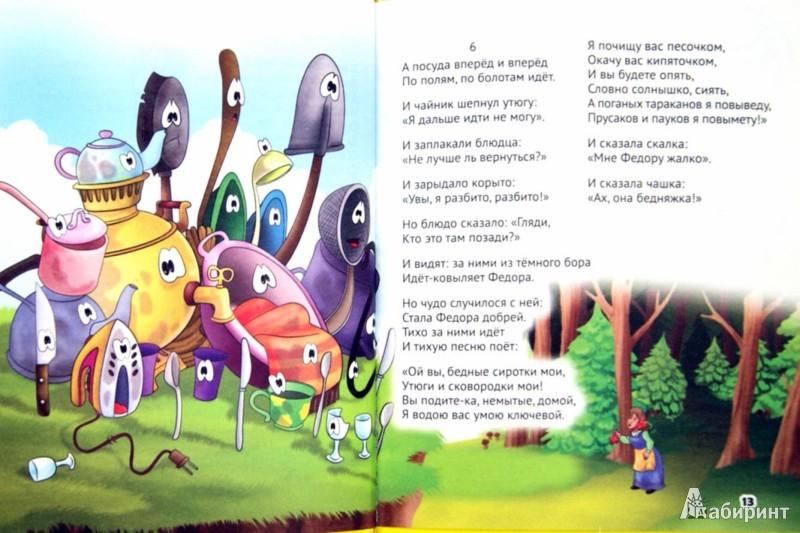 Иллюстрация 1 из 4 для Федорино горе и другие сказки - Корней Чуковский | Лабиринт - книги. Источник: Лабиринт